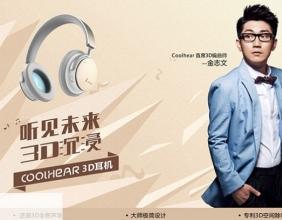 Coolhear 3D耳机