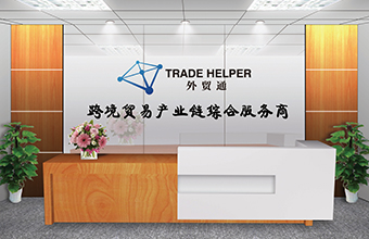 青岛外贸通信息技术有限公司